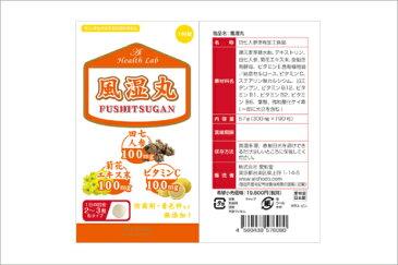【送料無料】[AISHODO/愛粧堂][Ai Health Lab/アイヘルスラボ]風湿丸 粒タイプ 190粒 57g(300×190粒)FUSHITSUGAN