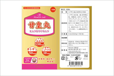 【送料無料】[AISHODO/愛粧堂][Ai Health Lab/アイヘルスラボ]甘皇丸 粒タイプ 190粒 57g(300mg×190粒)KANKOUGAN