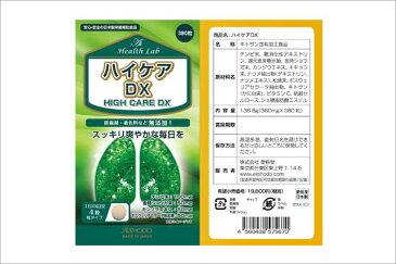 【送料無料】[AISHODO/愛粧堂][Ai Health Lab/アイヘルスラボ]ハイケアDX 粒タイプ 380粒 136.8g(360mg×380 粒)HIGH CARE DX