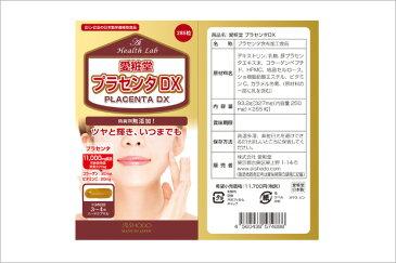 【送料無料】[AISHODO/愛粧堂][Ai Health Lab/アイヘルスラボ]プラセンタDX ハードカプセル 285粒PLACENTA DX