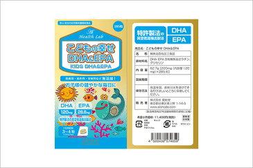 【送料無料】[AISHODO/愛粧堂][Ai Health Lab/アイヘルスラボ]こどもの幸せDHA&EPA ソフトカプセル 90粒Kids DHA & EPA