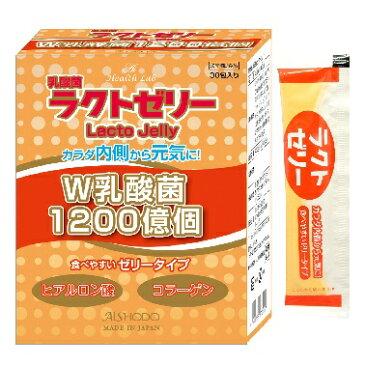 【送料無料】[AISHODO/愛粧堂][Ai Health Lab/アイヘルスラボ]乳酸菌ラクトゼリー ゼリータイプ 15g×30包Lacto Jelly