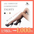 LAPIASEETHROUGHCOMPRESSIONTIGHT段階着圧静脈瘤機能を備えた弾性ストッキング