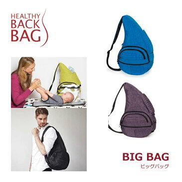 Healthy Backbag big bag ヘルシーバックバッグ ビッグバッグ【送料無料】