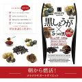 Sveltyスベルティ黒しょうが×5つの黒150粒健康食品