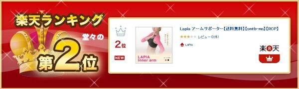 Lapiaアームサポーター