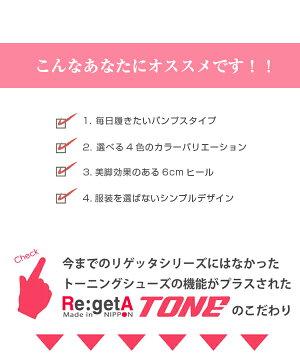 Re:getAToneRT-551リゲッタ|パンプス|靴限定デザイン!足に優しい立体インソール!リゲッタ正規取扱店