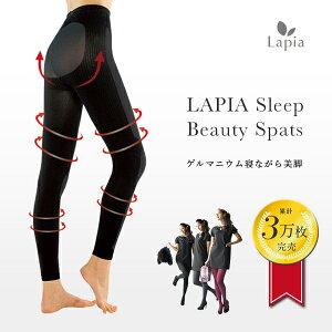 着て寝るだけで痩身効果のあるスパッツです