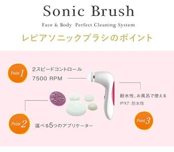 音波洗顔電動式洗顔ブラシLapiaソニックブラシ正規品2スピード替えブラシセット付1年保証付