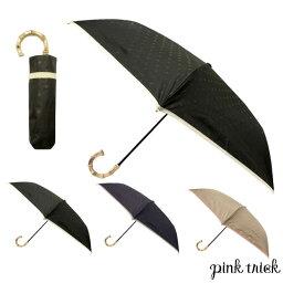 ピンクトリック 3段折りたたみ傘 ドットバイピング ブラック/ネイビー/アイスグレージュ カミオジャパン (kamiojapan)