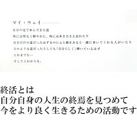 【メール便送料無料】エンディングノートA4文具終活相続
