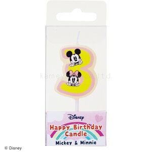 ディズニー ハッピーバースデーキャンドル 3番 ミッキー&ミニー 3 誕生日 ろうそく ミッキー ミニー バースデー キャンドル 数字 カメヤマキャンドルハウス メール便対応