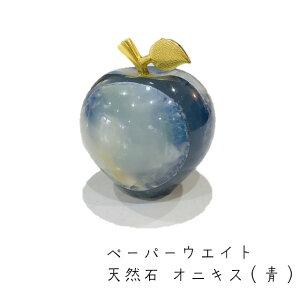 天然石 オニキス ペーパーウエイト 青 ブルー りんご 置物 オニックス かわいい パワーストーン ペーパーウェイト 文鎮 インテリア 林檎 リンゴ アップル 母の日 ギフト プレゼント