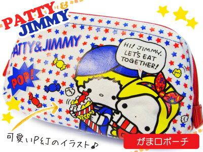 【サンリオ】 パティ&ジミーシリーズ がま口ポーチ