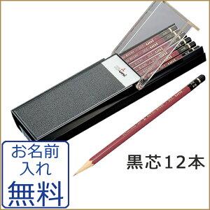 【名入れ対象商品】Hi-uni(ハイユニ) 鉛筆 9B?9H【三菱鉛筆】