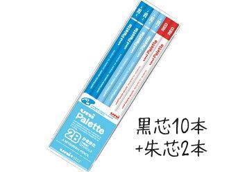 Unipaletto or athe pencil 2 B B blue (red set) Mitsubishi