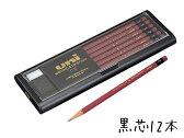 【名入れ対象商品】uni(ユニ) 鉛筆 HB〜9H【三菱鉛筆】
