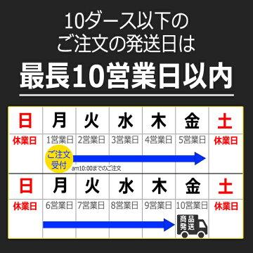 10ダース以下の発送日は最長10営業日以内