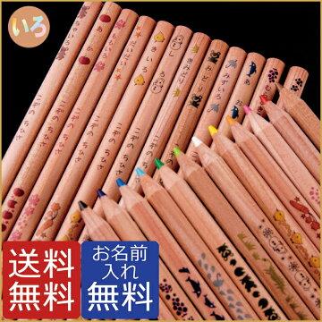 【名入れ無料!】☆はっぴーねーむ色鉛筆自分の名前が色鉛筆にプリント!ラピスオリジナル鉛筆シリーズ