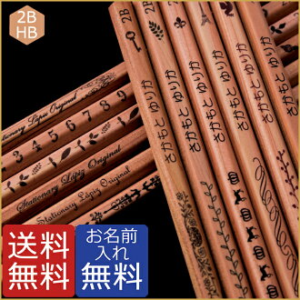 Put free ☆ natural ねーむ pencil your name is printed on the pencil! Lapis original pencil series