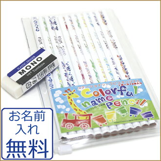 Graduation memorabilia for pencils and put free colorful neemu pencil 2B and HB + erasers cute original illustrations and twelve different designs!