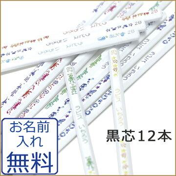 卒園・記念品お名入れ鉛筆カラフルねーむ鉛筆名入れ無料
