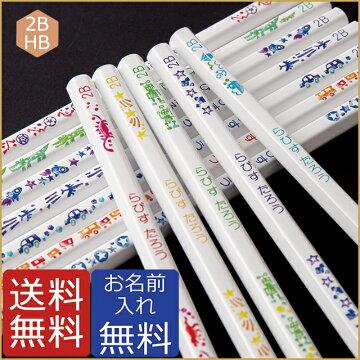 名入れ無料☆カラフルねーむ鉛筆自分の名前がカラフルに!ラピスオリジナル名入れ鉛筆シリーズ