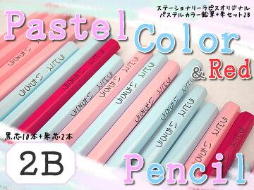 【名入れ無料!】ラピスオリジナルパステルカラー鉛筆(朱色セット)硬度2B