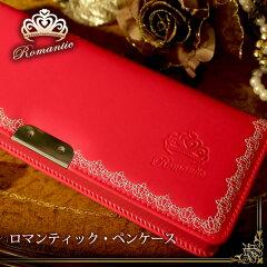 レースの刺繍とロマンティックの押し型が可愛い ロマンティック・ペンケース クラリーノ筆箱(...