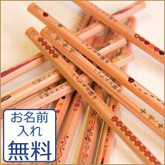 卒園・記念品用 鉛筆・名入れ無料 ウッディねーむ鉛筆2B・HB 木のぬくもり・かわいいオリジナルイラスト