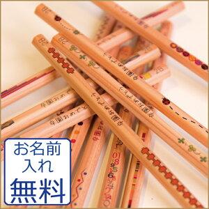 卒園・記念品用 鉛筆・名入れ無料 ウッディねーむ鉛筆2B・HB 木のぬくもり・かわいいオリジナ…