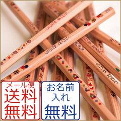 メール便送料無料・鉛筆・名入れ無料 ウッディねーむ鉛筆2B・HB 木のぬくもり・…