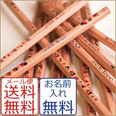 メール便送料無料・鉛筆・名入れ無料 ウッディねーむ鉛筆2B・HB 木のぬくもり・かわいいオリジナルイラスト
