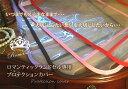 ランドセルカバー ロマンティック・ランドセル専用 プロテクションカバー