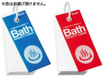 Word card bath single use
