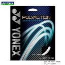 POLYACTION 125ポリアクション125 PSGA125 ヨネックス YONEX ソフトテニス ガット ストリング