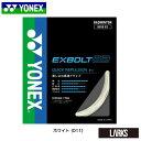 【新商品】フォージドファイバー EXBOLT 63 (エクスボルト) ヨネックス bgxb63 YONEX バドミントン ...