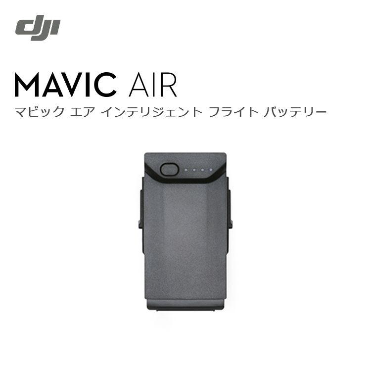 Mavic Air ドローン インテリジェットバッテリー マビック エア DJI画像