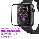 AppleWatch 保護フィルム 黒縁 series3 2...