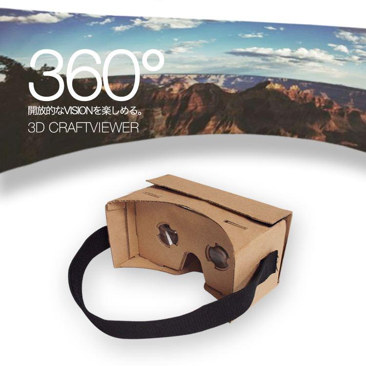 【メール便】 3D VR クラフトビューアー vrゴーグル ヘッドセット 360° 動画 3D映像 スマホ メガネ iphone