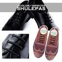 結ばない靴紐 SHULEPAS シュレパス シューアクセサリー ビジネスシューズ ゴム シリコン 伸びる 革靴 靴ひも ブーツ 伸縮性 濡れない 汚れない 【ビジ