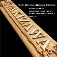 オーダーメイド天然ヒノキ使用 マンション用表札 浮き彫り アンティーク 木製表札 リーフ ウッド 送料無料