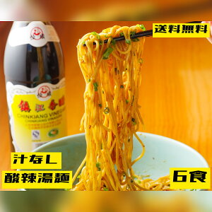【送料無料・店舗直送】汁なし 酸辣拌麺 6食入冷凍 694kcal/食