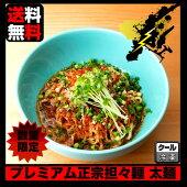 正宗担々麺(汁なし・太麺)6食入