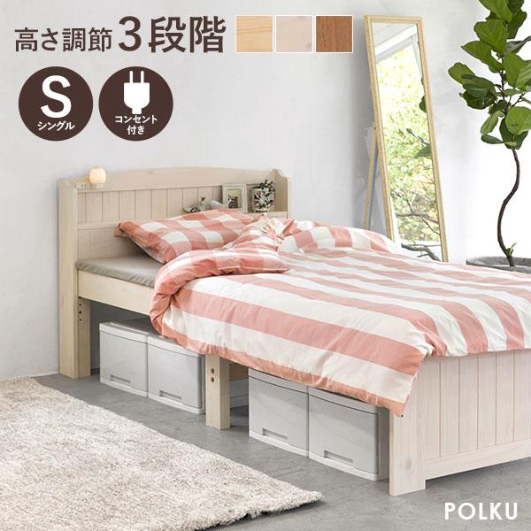 [高さ2段階調節] カントリー調すのこベッド シングル_ウォッシュホワイト