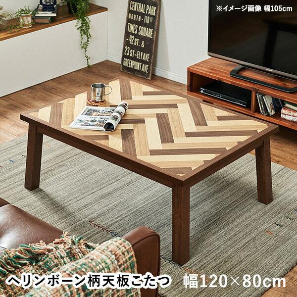 ヘリンボーン柄 長方形 こたつ テーブル 120×80cm 【DAISY MIX デイジーミックス】画像
