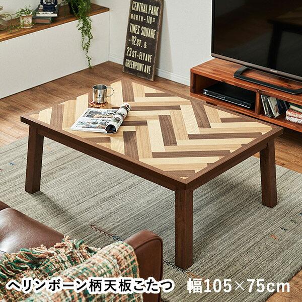 ヘリンボーン柄 長方形 こたつ テーブル 105×75cm 【DAISY MIX デイジーミックス】画像