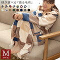 【あったかかわいい】おしゃれなレディース着る毛布のおすすめは?