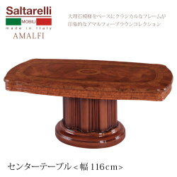 センターテーブルイタリア家具アマルフィサルタレッリ