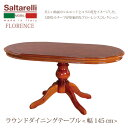 サルタレッリ フローレンス ダイニングテーブル ブラウン 幅145cm イタリア